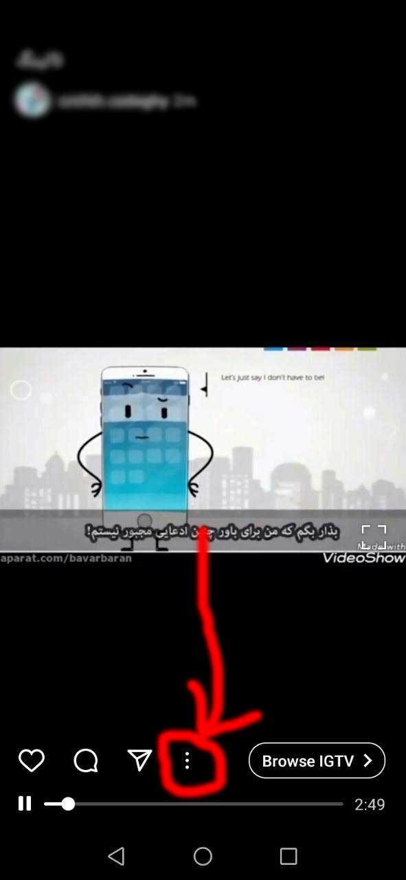 آپلود ویدیو در IGTV ایستاگرام - انتخاب گزینه سه نقطه