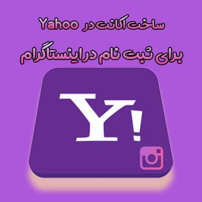 ساخت اکانت در یاهو ایمیل برای ثبت نام در اینستاگرام