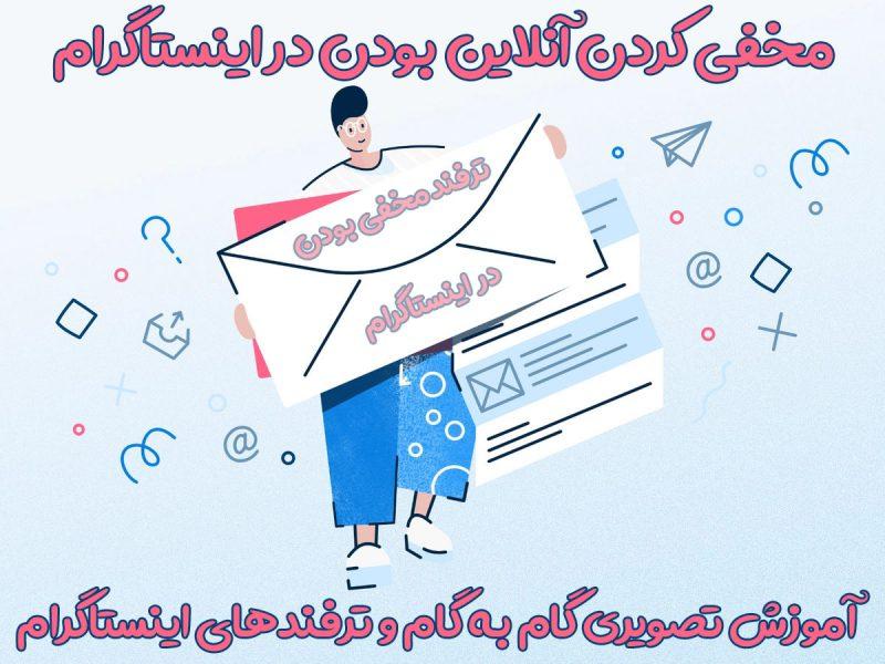 ارسال ایمیل به پشتیبانی اینستاگرام برای رفع مشکل
